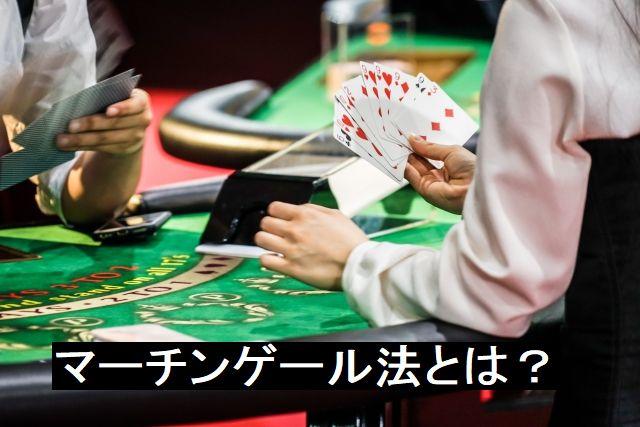 マーチンゲール法とは メリットやデメリットや賭け方についても
