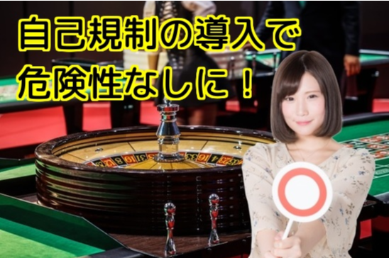 ベラジョンカジノは自己規制の導入で危険性なし!