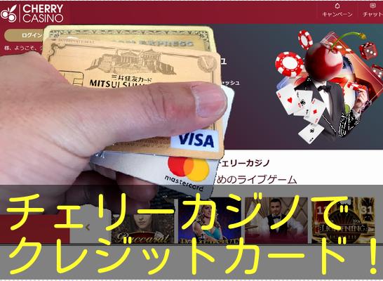 チェリーカジノでクレジットカードは使える?