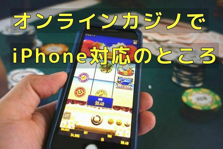 オンラインカジノ iPhone