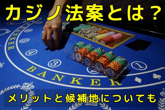 カジノ法案について