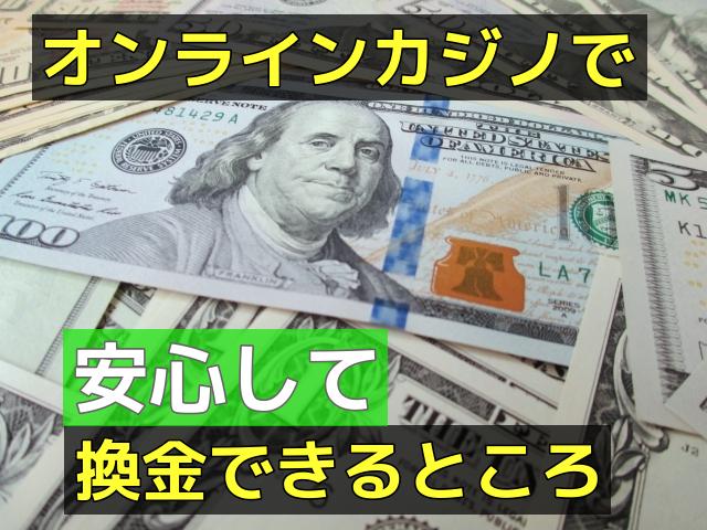 オンラインカジノで換金できるところ