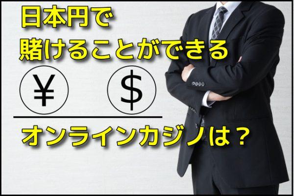 日本円で賭けることができるオンラインカジノ