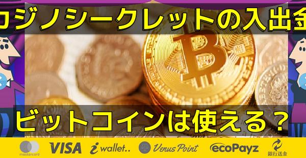 カジノシークレットの入出金にビットコインは使える?