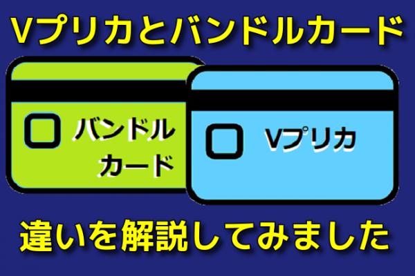 Vプリカとバンドルカードの違いを解説【オンカジで入金に使いたい人必見】
