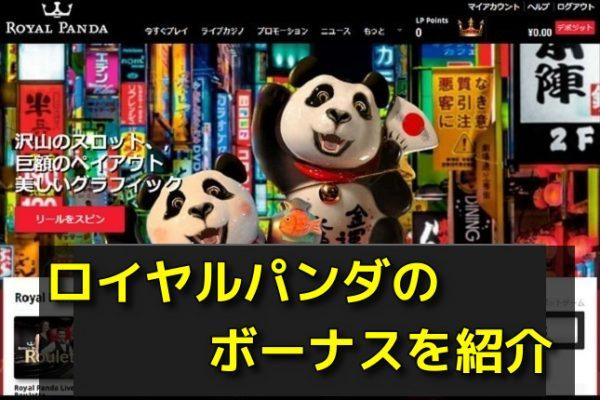 ロイヤルパンダのボーナスを紹介【オンカジ業界で最強だった!】
