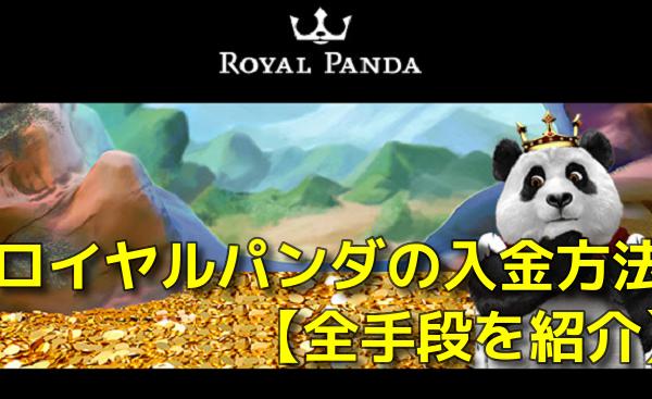 ロイヤルパンダの入金方法  【全手段を紹介】