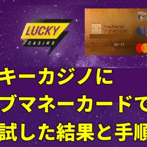 ラッキーカジノにウェブマネーカードで入金できるか試してみた