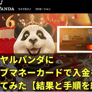 ロイヤルパンダにウェブマネーカードで入金できるか試してみた