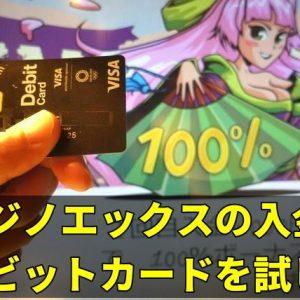 カジノエックスにデビットカードが使えるか試した【結果と手順】