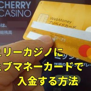 チェリーカジノにウェブマネーカードで入金する方法