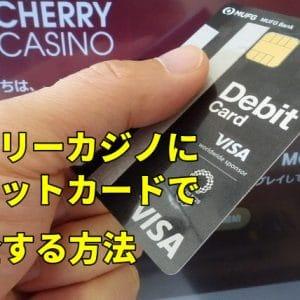 チェリーカジノにデビットカードで入金する方法【手数料や注意点について】