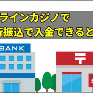 銀行振込で入金できるオンラインカジノ