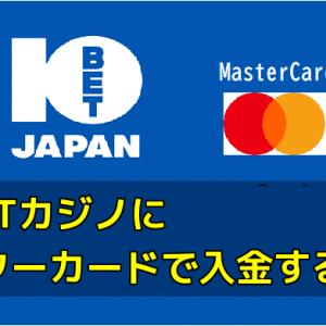 10BETカジノにマスターカードで入金する手順