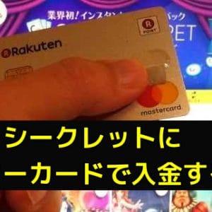 カジノシークレットにマスターカードで入金する手順【画像あり】