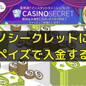 カジノシークレットにエコペイズで入金する方法