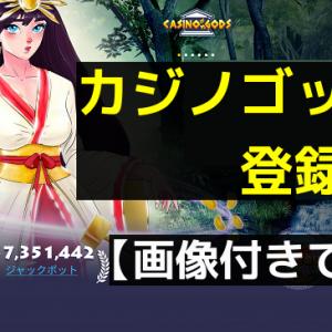 カジノゴッズの登録方法【画像つきで紹介】